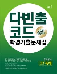 고1 영어영역 독해 학평기출문제집(2021)(다빈출코드)