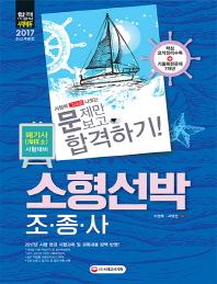 소형선박 조종사(해기사 시험대비)(2017)(8절)(개정판 6판)