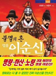 불멸의 혼 영웅 이순신(진취적 기상을 키우는 역사만화 시리즈)