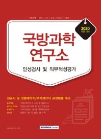 국방과학연구소 인성검사 및 직무적성평가(2020)