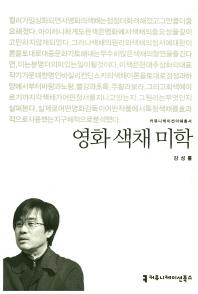 영화 색채 미학(커뮤니케이션이해총서)