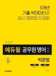 영어 빅문법 개념편+적용편(7급 9급 공무원)(2020)(에듀윌)