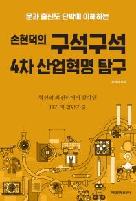손현덕의 구석구석 4차 산업혁명 탐구