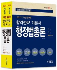 행정법총론 합격전략 기본서 세트(7급 9급 공무원)(2017)(에듀윌)(전3권)