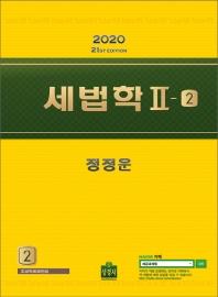 세법학. 2-2(2020)(21판)