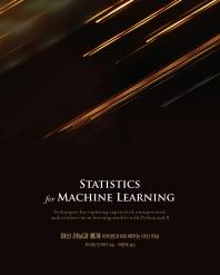 머신 러닝과 통계(acorn+Packt)