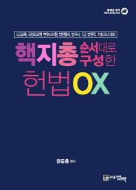 핵지총 순서대로 구성한 헌법 OX