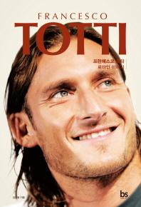 프란체스코 토티(Francesco Totti)