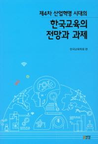 한국교육의 전망과 과제(제4차 산업혁명 시대의)