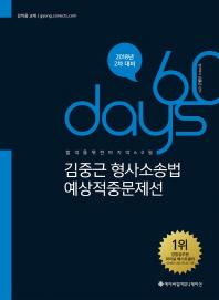 김중근 형사소송법 예상적중문제선(2차대비)(2018)