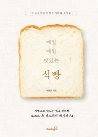 매일매일 맛있는 식빵