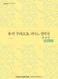 유키 구라모토 피아노 컬렉션 완전판