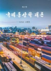 국제통상학개론(2판)