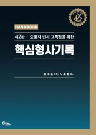 형사기록 핸드북(핵심)(2판)
