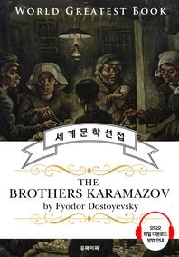 카라마조프의 형제 (The Brothers Karamazov) - 고품격 시청각 영문판