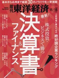 주간동양경제 週刊東洋經濟 2019.11.16