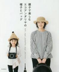 親子で樂しむエコアンダリヤの帽子とバッグ