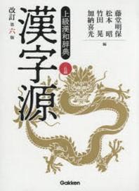 漢字源 上級漢和辭典