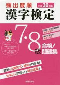 頻出度順漢字檢定7.8級合格!問題集 平成30年版
