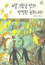 4월 그믐날 밤과 방정환 동화나라(빛나는 어린이문학 8)(양장본 HardCover)