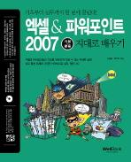 엑셀 파워포인트 2007 기본 활용 지대로 배우기(통)(CD1장포함)