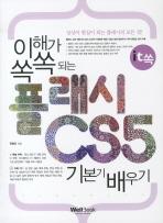 플래시 CS5 기본기 배우기(IT쏙)(이해가 쏙쏙 되는)(CD1장포함)