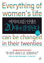 여자의 모든 인생은 20대에 결정된다(실천편)