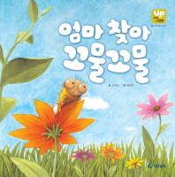 엄마 찾아 꼬물꼬물(지식up그림책 6: 동식물과 자연)(양장본 HardCover)