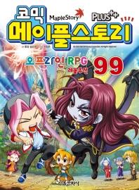 메이플 스토리 오프라인 RPG. 99(코믹)