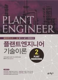 플랜트엔지니어 기술이론. 2: Plant Engineering(개정판)