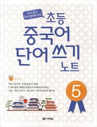 초등 중국어 단어쓰기 노트. 5(CD1장포함)