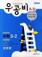 수학 3-2(2011)