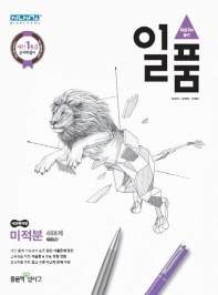 고등 미적분 488제(2020)(일품)(일품 고등 시리즈)