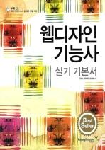 웹디자인기능사 실기 기본서(2009)(CD1장포함)