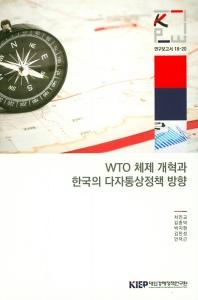 WTO 체제 개혁과 한국의 다자통상정책 방향(KIEP연구보고서 18-20)