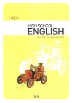 고등영어 자습서(2009)(CD1장포함)