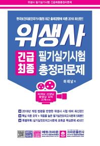위생사 필기실기시험 긴급최종 총정리문제(2018)(8절)