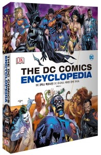 DC 코믹스 백과사전: DC 유니버스 캐릭터 완벽 가이드(양장본 HardCover)