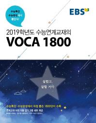 2019학년도 수능연계교재의 VOCA 1800(2019 수능)(EBS)