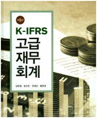 K- IFRS 고급 재무 회계(5판)(양장본 HardCover)