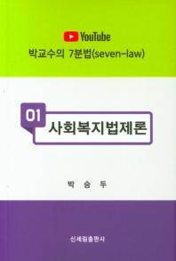 사회복지법제론(YouTube)(박교수의 7분법 1)