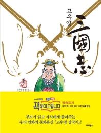 고우영 삼국지. 1