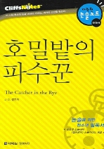 호밀밭의 파수꾼 (다락원 클리프노트)(명작노트 004)