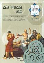 소크라테스의 변론(꼭 읽어야 할 인문고전 서양편 01)