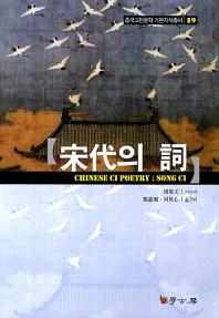송대의 사(중국고전문학 기본지식총서 19)