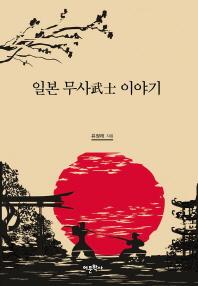 일본 무사 이야기