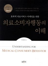 의료소비자행동의 이해(효과적 의료서비스 마케팅을 위한)