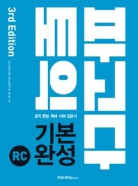 파고다 토익 기본 완성 RC(2019)(3판)