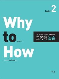 교육학 논술 Basic편. 2(Why to How)