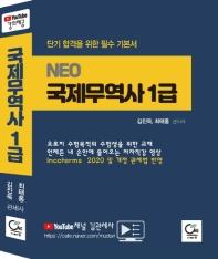 국제무역사 1급(2020)(Neo)